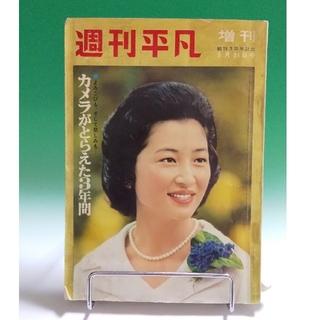 週間平凡 上皇様ご夫妻特集(ニュース/総合)