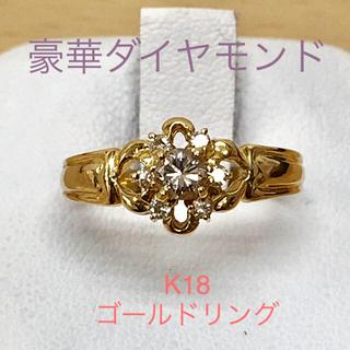 豪華ダイヤモンド K18 ゴールドリング 指輪 送料込み(リング(指輪))