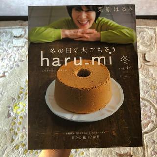 クリハラハルミ(栗原はるみ)の栗原はるみ haru_mi (ハルミ) 2018年 01月号 (生活/健康)
