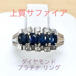 上質サファイア ダイヤモンド プラチナ リング 指輪 送料込み(リング(指輪))