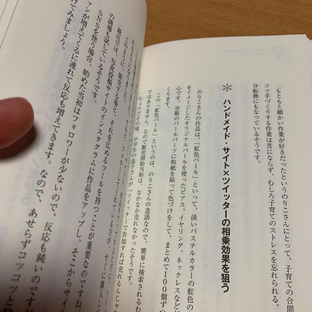 忙しい主婦でもできる! スマホで月8万円を得る方法 エンタメ/ホビーの本(ビジネス/経済)の商品写真