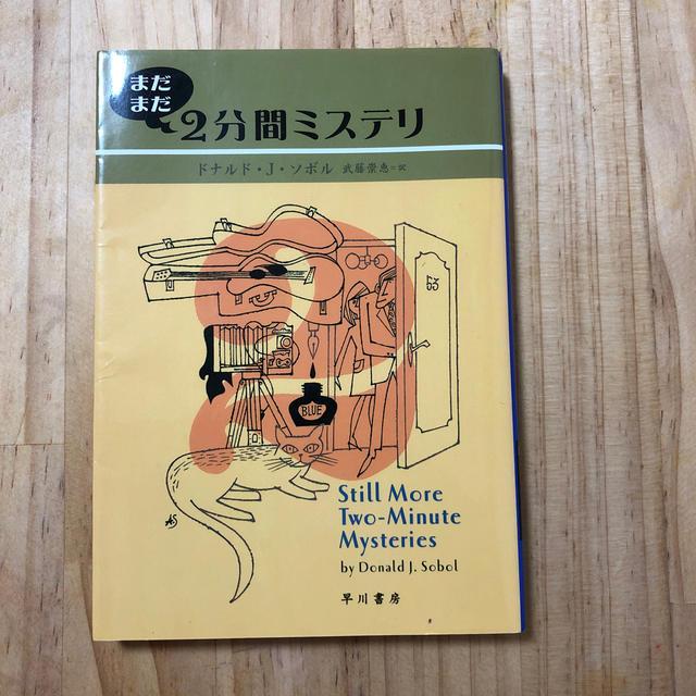 まだまだ2分間ミステリ エンタメ/ホビーの本(文学/小説)の商品写真