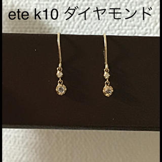 エテ(ete)のete k10 ダイヤモンド ピアス フック(ピアス)
