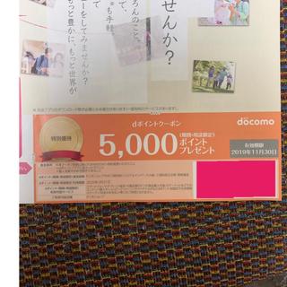 エヌティティドコモ(NTTdocomo)のドコモ 5,000dポイントプレゼント クーポン(ショッピング)