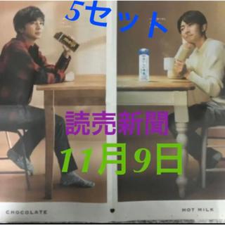 アラシ(嵐)の明治 読売新聞 広告11/9 5セットおまとめ(印刷物)