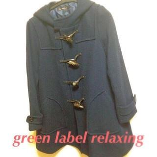 グリーンレーベルリラクシング(green label relaxing)の売り切り!グリーンレーベル Aラインダッフルコート(ダッフルコート)
