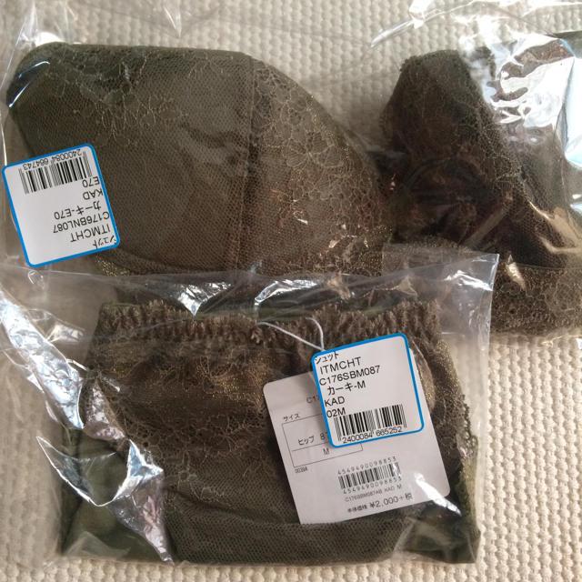 CHACOTT(チャコット)のシュット ブラ&ショーツセット カーキ 新品 E70 アンフィ ワコール レディースの下着/アンダーウェア(ブラ&ショーツセット)の商品写真