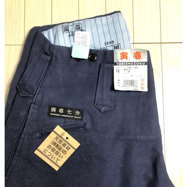 寅壱(トライチ)の寅壱 七分 ニッカ W76 ニッカ 作業服 ズボン デットストック a-3 メンズのパンツ(ワークパンツ/カーゴパンツ)の商品写真