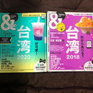 アサヒシンブンシュッパン(朝日新聞出版)のアサヒオリジナル &TRAVEL 台湾2020【ハンディ版】(人文/社会)