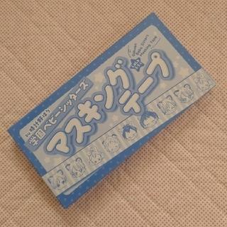 ハクセンシャ(白泉社)の学園ベビーシッターズ マスキングテープ(キャラクターグッズ)