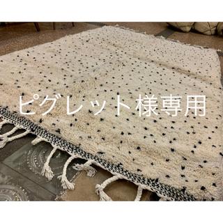 イデー(IDEE)のおまけ付き!未使用 モロッコ ベニワレン  ラグ カーペット 絨毯 ドット柄(ラグ)