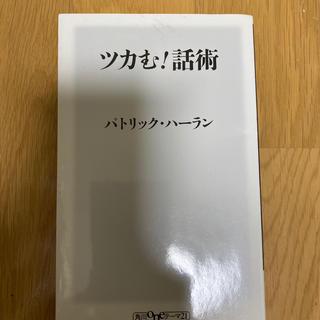 角川書店 - ツカむ!話術