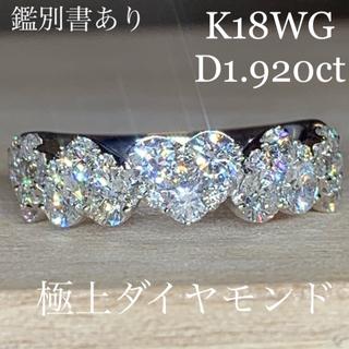 デビアス(DE BEERS)の極上ダイヤモンド K18WGハートエタニティダイヤモンドリング D1.920ct(リング(指輪))