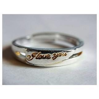 新品SVシルバー925リング指輪13号I LOVE YOUサイズ調節フリーサイズ(リング(指輪))