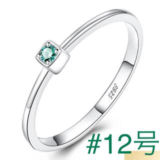 華やかで上品♡12号 グリーントパーズのシルバーリング S925の刻印あり(リング(指輪))