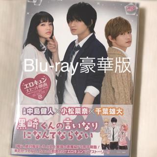 セクシー ゾーン(Sexy Zone)の黒崎くんの言いなりになんてならない Blu-ray(アイドル)