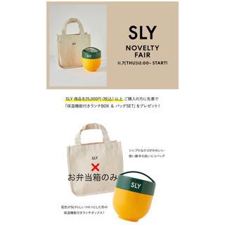 スライ(SLY)のan様専用❗️SLYノベルティー☆保温機能付ランチBOX(弁当用品)
