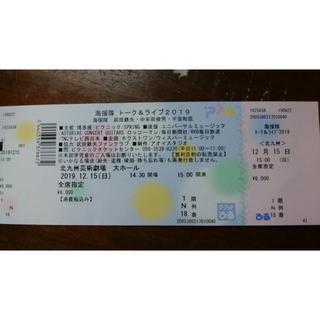 海援隊 トーク&ライブ チケット(トークショー/講演会)