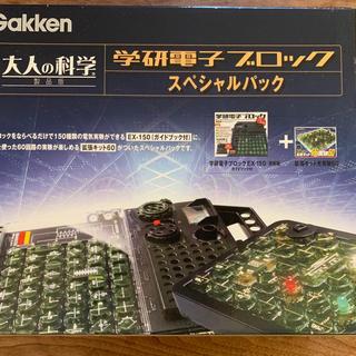 ガッケン(学研)の【送料込み】学研電子ブロック スペシャルパック(その他)
