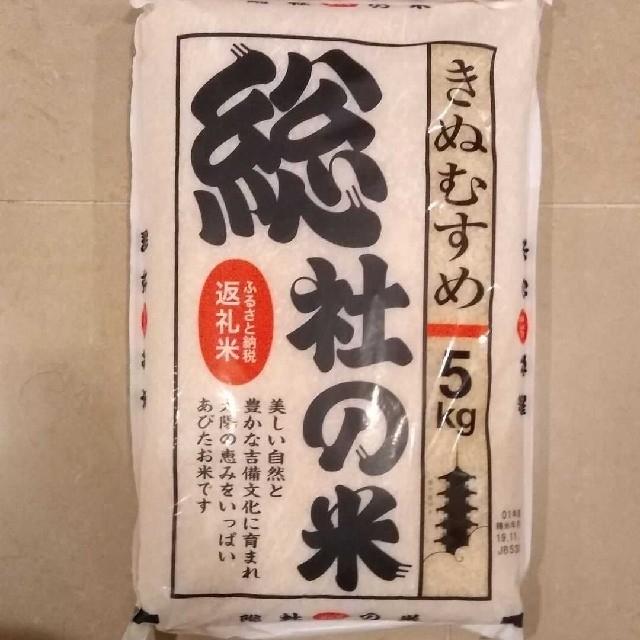 【新米】01年産きぬむすめ5kg 19.11.2精米 食品/飲料/酒の食品(米/穀物)の商品写真