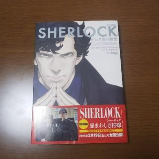 角川書店 - SHERLOCK ピンク色の研究(日本語版)