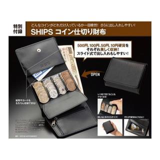 シップス(SHIPS)の【SHIPSコインケース】MonoMax付録(コインケース)