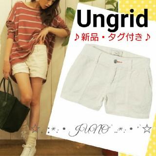 アングリッド(Ungrid)のWHT/サッカーコールS-PT♡Ungrid アングリッド 新品 タグ付き(ショートパンツ)