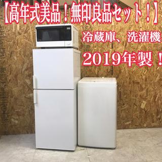 ムジルシリョウヒン(MUJI (無印良品))の地域限定送料無料!高年式美品!無印良品 家電3点セット 冷蔵庫 洗濯機 レンジ(冷蔵庫)