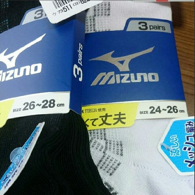 MIZUNO(ミズノ)の新品 ミズノ スニーカー ソックス メンズのレッグウェア(ソックス)の商品写真