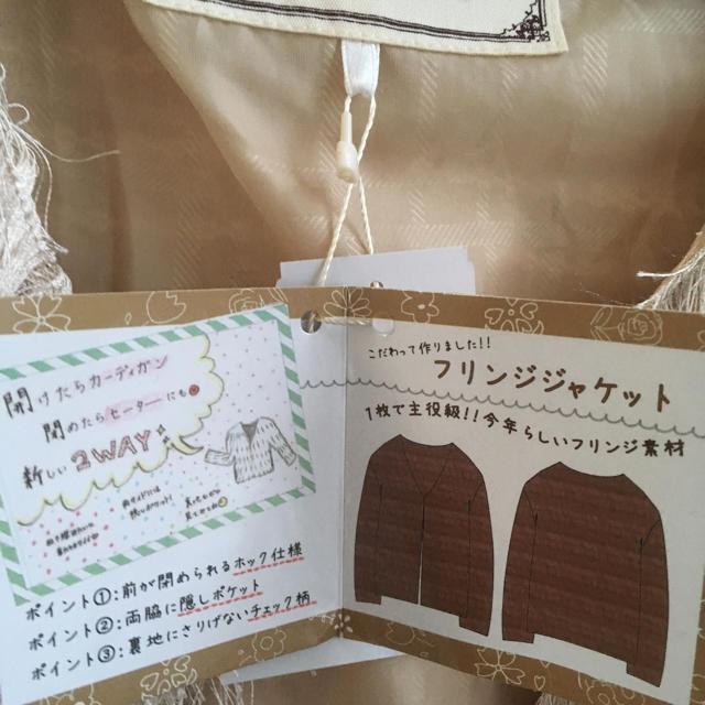 しまむら(シマムラ)の新品しまむらフリンジジャケットMベージュ レディースのジャケット/アウター(その他)の商品写真