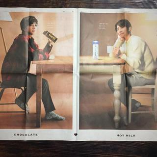 アラシ(嵐)の嵐 松本潤・相葉雅紀 新聞広告(印刷物)