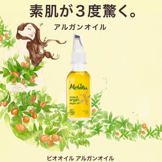 Melvita - ★送料無料★メルヴィータ ビオオイル アルガンオイル 50ml メルビータ