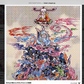 村上隆kaikaikiki死の山の業火にざぜんする2人の羅漢300枚限定ポスター