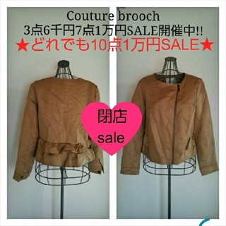 クチュールブローチ(Couture Brooch)の閉店sale‼‼どれでも10点1万円SALE クチュールブローチ ブルゾン(ブルゾン)