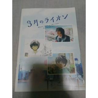 ハクセンシャ(白泉社)の非売品3月のライオンノート(キャラクターグッズ)