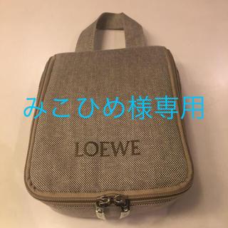 ロエベ(LOEWE)のみこひめ様専用 ロエベ JAL ビジネスクラス アメニティ(旅行用品)