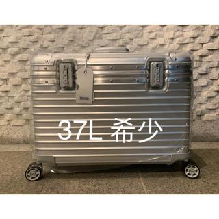 リモワ(RIMOWA)の廃盤希少モデルリモワ パイロット37L rimowa(トラベルバッグ/スーツケース)