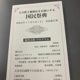 アラシ(嵐)の天皇陛下御即位をお祝いする国民祭典(印刷物)