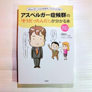 宝島社 - コミックエッセイ アスペルガー症候群の「そうだったんだ!」がわかる本