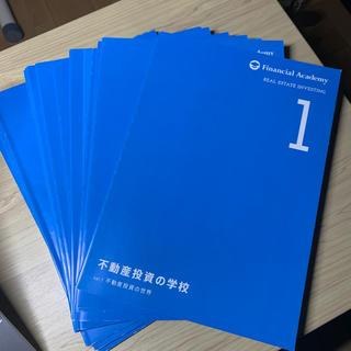 ファイナンシャルアカデミー 不動産投資の学校 教科書 15冊(ビジネス/経済)