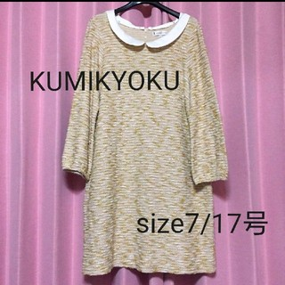 kumikyoku(組曲) - *KUMIKYOKU組曲*大きいサイズ  ミックスツイードワンピース 17号