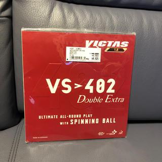 ヤサカ(Yasaka)の卓球 VICTAS : VS>402 Double Extra ⒈8 黒(卓球)