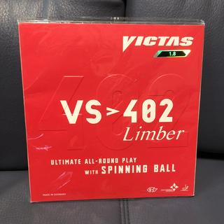 ヤサカ(Yasaka)の卓球 VICTAS: VS>402 Limber 1.8 黒(卓球)