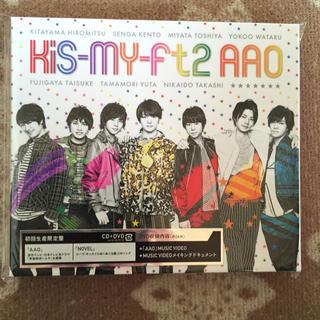 キスマイ シングル AAO初回生産限定盤(ポップス/ロック(邦楽))
