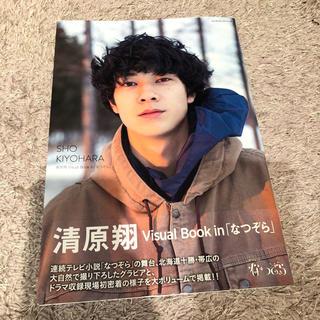 カドカワショテン(角川書店)の清原翔写真集(男性タレント)