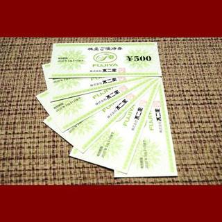 フジヤ(不二家)の不二家 株主優待 3,000円(500円券×6枚)(ショッピング)