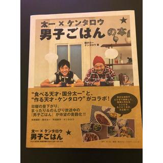 カドカワショテン(角川書店)の男子ごはんの本(料理/グルメ)