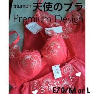 トリンプ(Triumph)の【新品タグ付】天使のブラ❤︎プレミアム3点セットE70(定価¥21,340)(ブラ&ショーツセット)