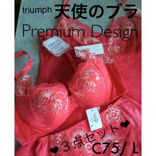 トリンプ(Triumph)の【新品タグ付】天使のブラ❤︎プレミアム3点セットC75 L(定価¥20,790)(ブラ&ショーツセット)