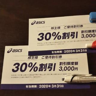 アシックス(asics)のアシックス 株主優待 30%割引 (ショッピング)